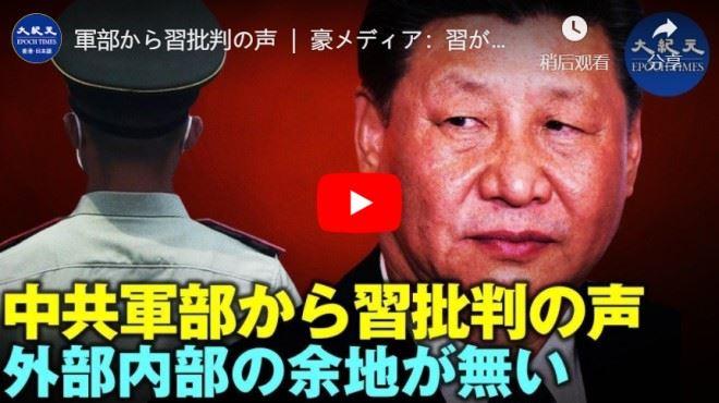 軍部から習批判の声 | 豪メディア:習が軍高官から批判を受けた【動画】