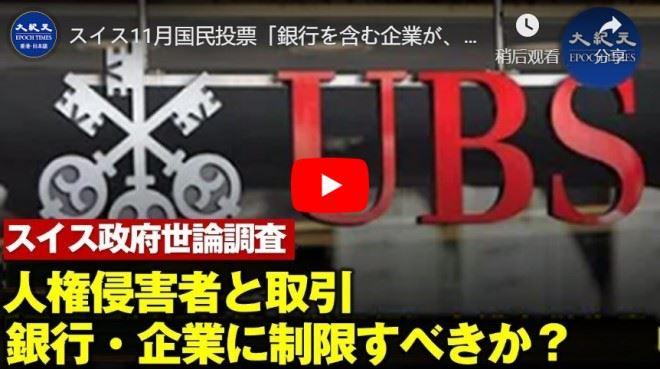 スイス11月国民投票「銀行を含む企業が、人権侵害者との取引を制限する是非を判断」と公布