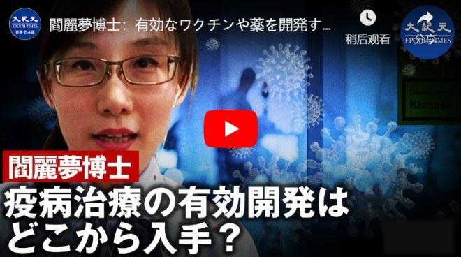閻麗夢博士:役病治療の有効開発はどこから入手?