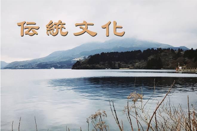 山水伝統文化