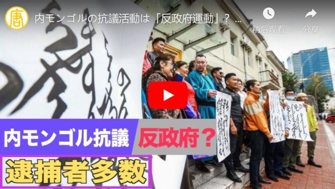【禁聞】内モンゴルの抗議活動は「反政府運動」?逮捕者多数【動画】