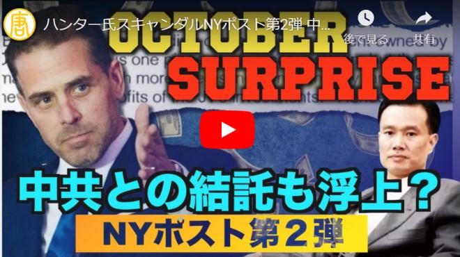 ハンター氏スキャンダルNYポスト第2弾 中共との関係浮上 SNS大手は情報封鎖に躍起【October Surprise】【動画】