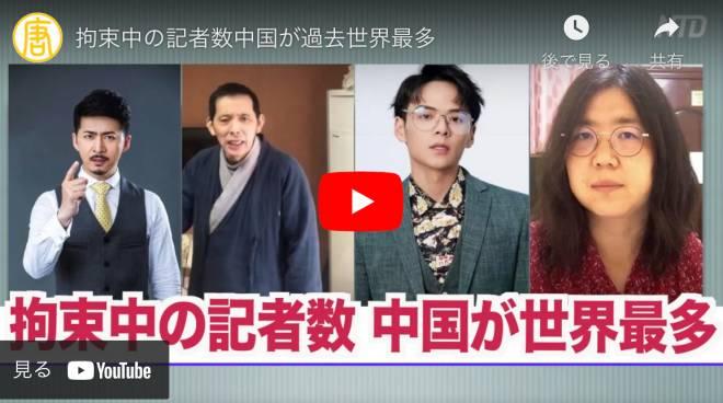 拘束中の記者数中国が過去世界最多