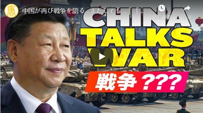 中国が再び戦争を語る...またしても...|「札束の山」香港のキャリー・ラム長官【チャイナ・アンセンサード】Weekly China News Headlines【動画】