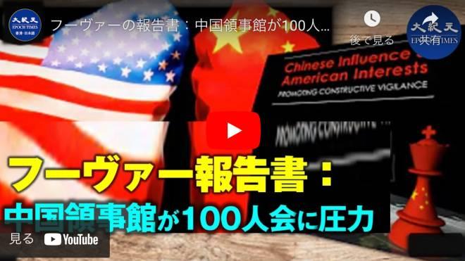 フーヴァーの報告書:中国領事館が100人会に圧力