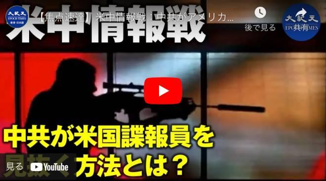 【焦点速達】米中情報戦:中共がアメリカ諜報員を見抜く方法とは?