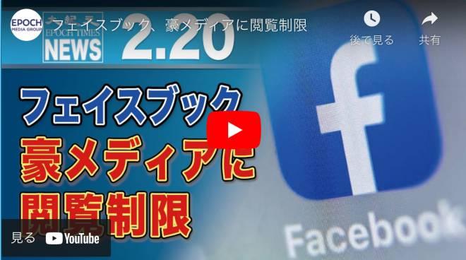 フェイスブック、豪メディアに閲覧制限【動画】