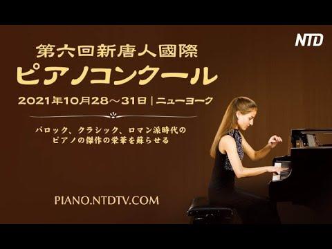 第六回新唐人国際ピアノコンクール開催 2021 NTD INTERNATIONAL PIANO COMPETITION