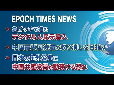 3月21日 大紀元ニュース | 急ピッチで進むデジタル人民元導入 | 中国最恵国待遇の取り消しを目指す | 日本の在外公館に中国共産党員が勤務する恐れ