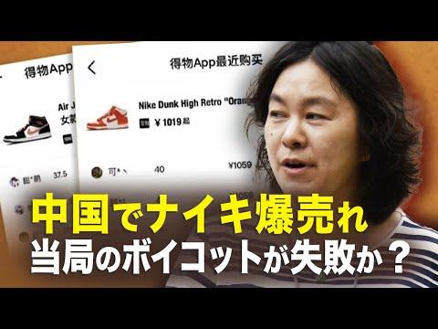 【新聞看点】中国でナイキ爆売れ 当局のボイコットが失敗か?