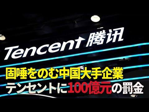 【新聞看点】固唾をのむ中国大手企業テンセントに100億元の罰金