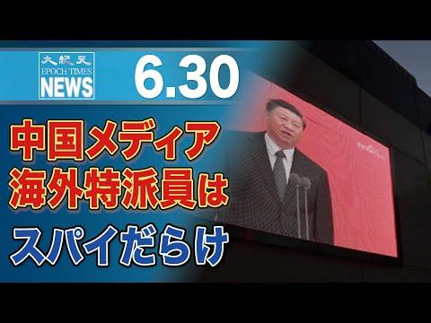 元国営メディア幹部「中国メディアの海外特派員、半数以上がスパイ」