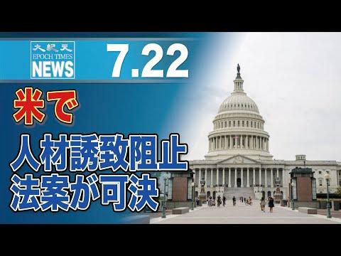 米下院、外国人材誘致阻止法案を可決 中国「千人計画」念頭に