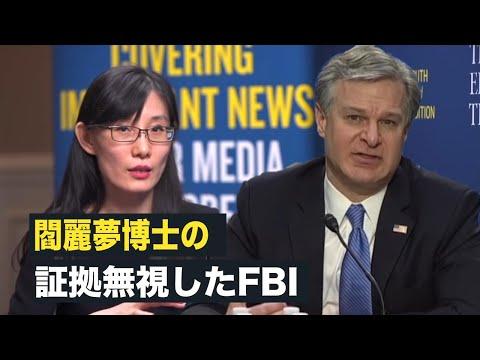 【facts matter】閻麗夢博士の証拠無視したFBI